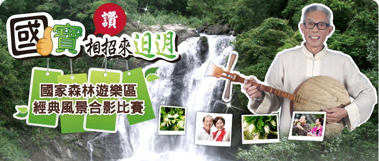 「國寶相招來七投」經典風景合影比賽